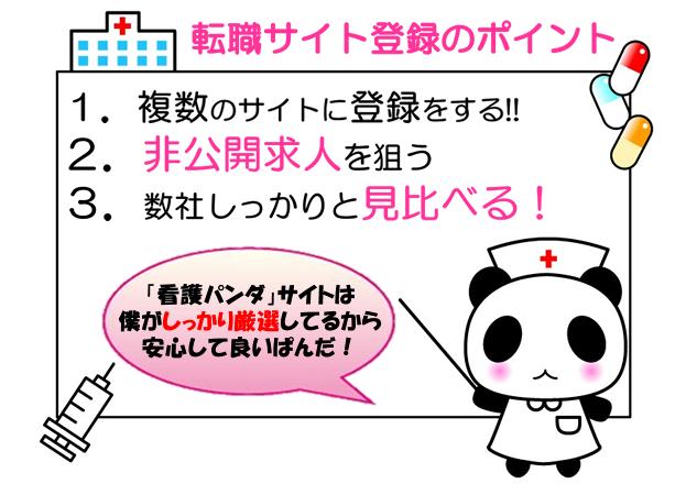 富山県看護師ナース求人