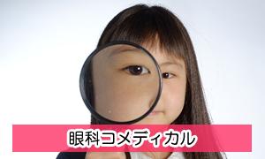 眼科コメディカル看護師資格