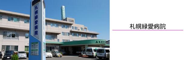 札幌緑愛病院