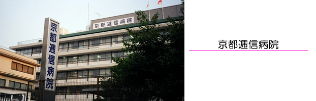 京都逓信病院