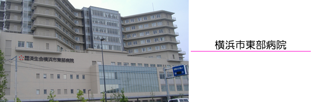 横浜市東部病院