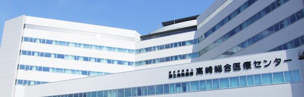 国立病院機構高崎総合医療センター