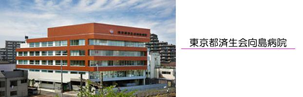 東京都済生会向島病院