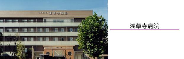 浅草寺病院