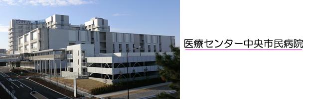 神戸市立医療センター中央市民病院