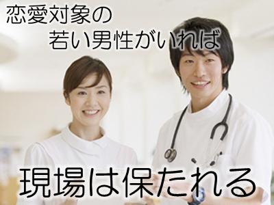 恋愛対象の看護師
