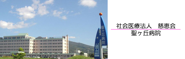 聖ヶ丘病院