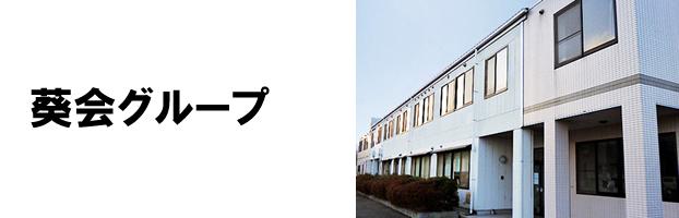 仙台富田病院