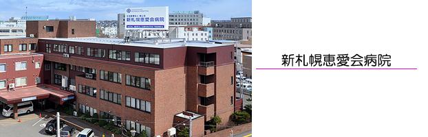 新札幌恵愛会病院