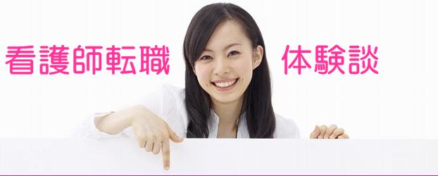 東京看護師転職体験談