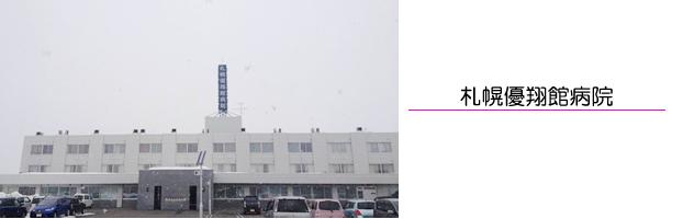 札幌優翔館病院