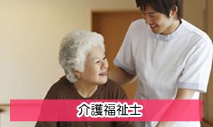 介護福祉士看護師資格