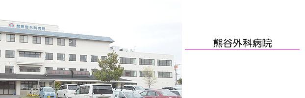 熊谷外科病院
