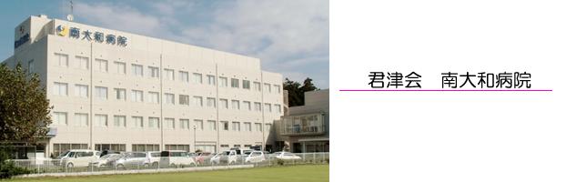君津会 南大和病院