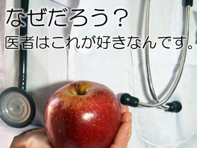 医者が好きな食べ物