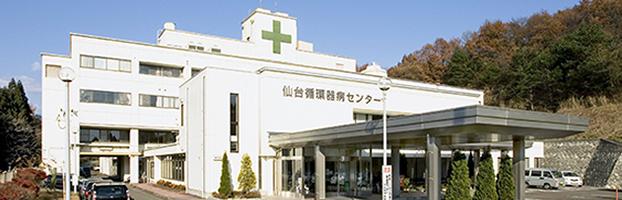 仙台循環器センター