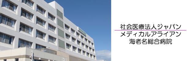 海老名総合病院