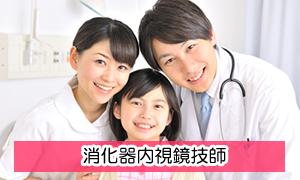 消化器内視鏡技師へ看護師資格
