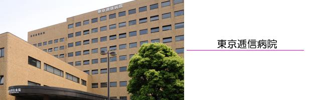 東京逓信病院