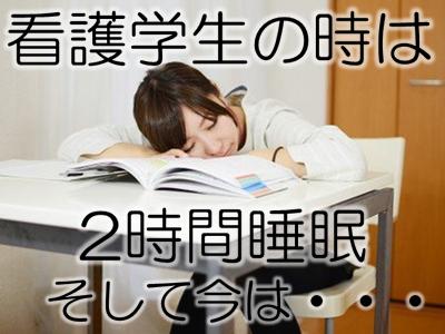看護学生の頃の睡眠