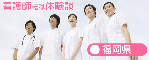 福岡県看護師転職体験談