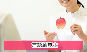 言語聴覚士へ看護師資格