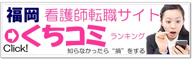 福岡看護師サイトランキング