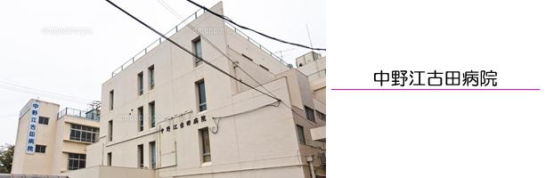 中野江古田病院