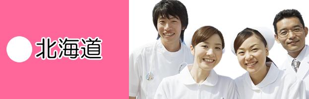 北海道・札幌看護師サイト比較
