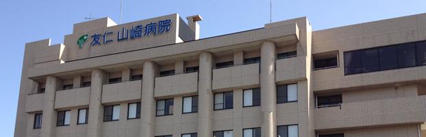 友仁山崎病院