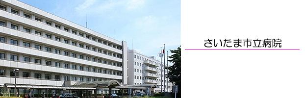 さいたま市立病院