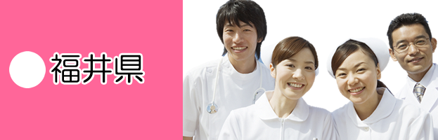 看護師ナース求人福井県