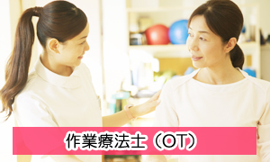 作業療法士(OT)看護師資格