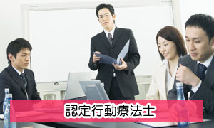 認定行動療法士へ看護師資格