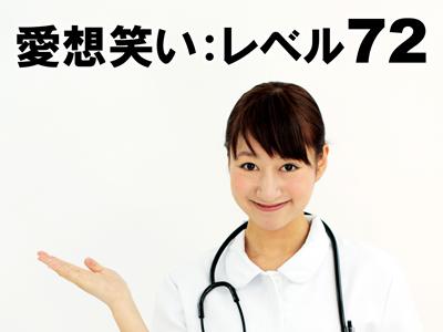 愛想笑いのスキルが上がる看護師