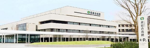 星総合病院
