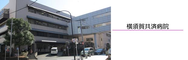 横須賀共済病院