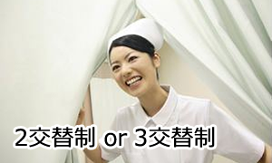 2交替制と3交替制の看護師求人