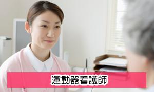 運動器看護師看護師資格