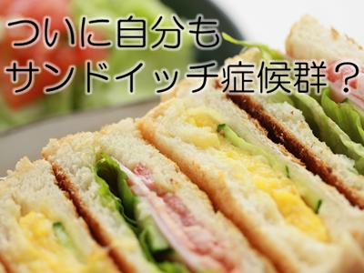 サンドイッチ症候群な看護師