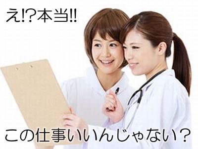楽な仕事を探す看護師
