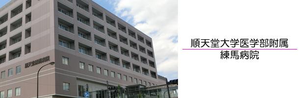 順天堂大学医学部附属練馬病院