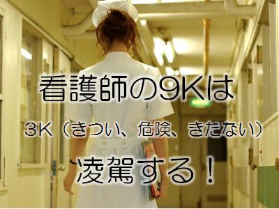 看護師の9Kは3Kを凌駕する