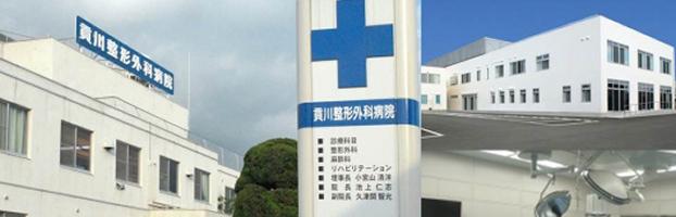 貢川整形外科病院