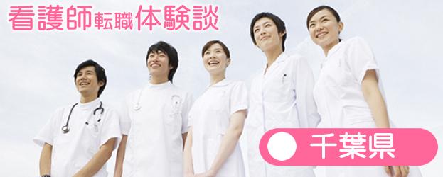 千葉県看護師転職体験談