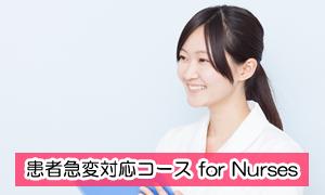 患者急変対応コース for Nurses