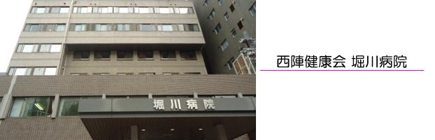 西陣健康会 堀川病院