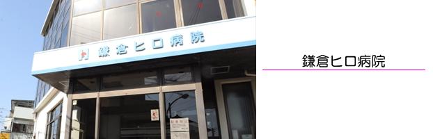 鎌倉ヒロ病院