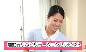 運動器リハビリテーションセラピスト看護師資格
