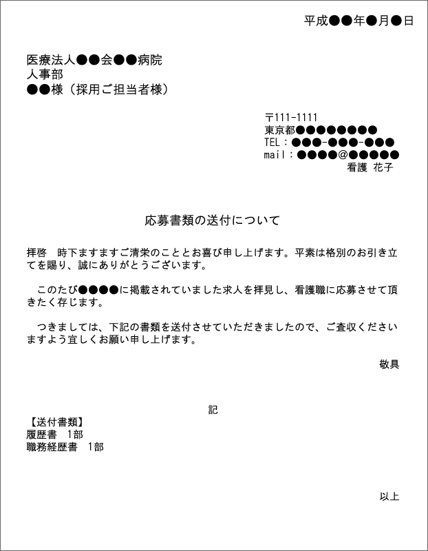 送付状(送り状・添え状)のサンプル